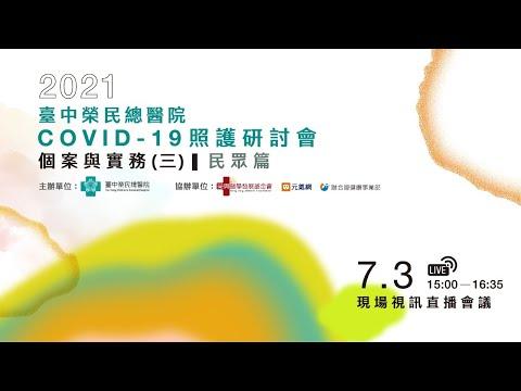 COVID-19 照護研討會:個案與實務(三)民眾篇(7/3)