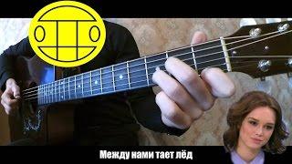 Между нами тает лёд [Грибы] + Нецветные Розы [Enjoykin] | на гитаре