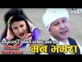 Yam Baral feat. Komal Oli - Man Bhamara