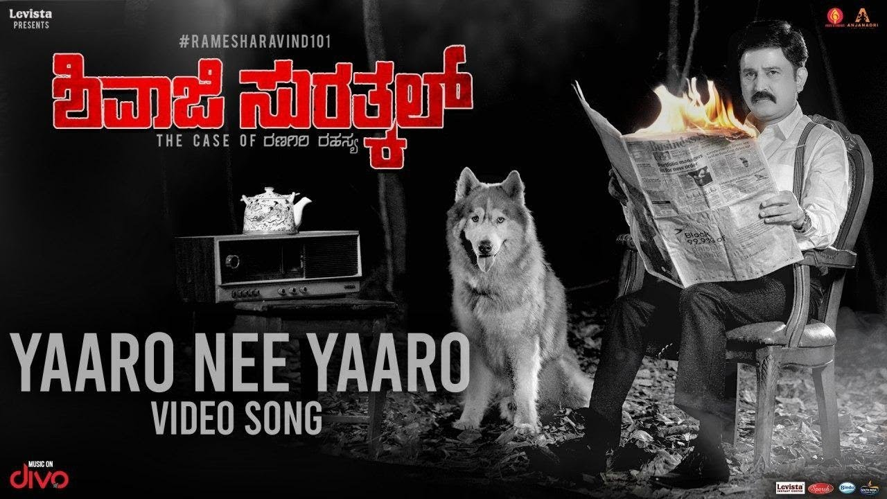 Yaaro Nee Yaaro lyrics - Shivaji Surathkal  - spider lyrics
