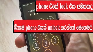 how to unlock android phone password and pattern sinhala | chami bro 02