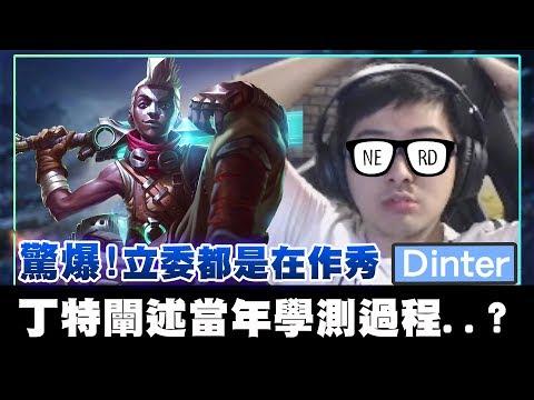DinTer 陸服靈魂收割艾克開秀!!