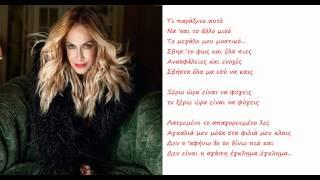 Anna Vissi - Apagorevmeno (CD Rip 1080p) ♫