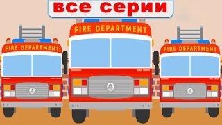 Пожарная машина мультфильм все серии подряд. Мультики про пожарные машинки все серии подряд