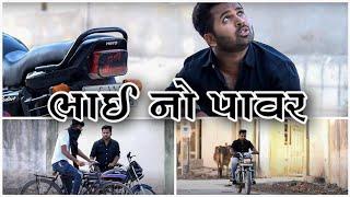 ભાઈ નો પાવર || Gujarati Attitude || Video By Akki & Ankit