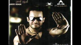 اغاني حصرية أميرآدم - ما بغينا نشوفك / Amir Adam - ma b3'ena Nshofk تحميل MP3