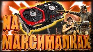 Mad Max на ультрах (60 FPS)