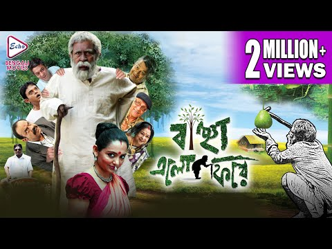 BANCHHA ELO PHIRE | বাঞ্ছা এলো ফিরে | ECHO BENGALI MOVIE | MADHABI MUKHERJEE | PRADIP | RAJATAVA