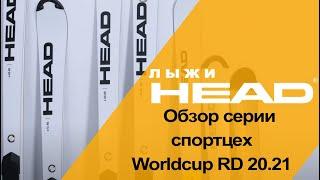 Видео: обзор серии горных лыж Head WORLDCUP REBELS RD (RACING DEPARTMENT) 2020-2021