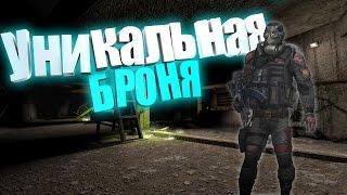 S.T.A.L.K.E.R. Тень Чернобыля - Уникальная броня.