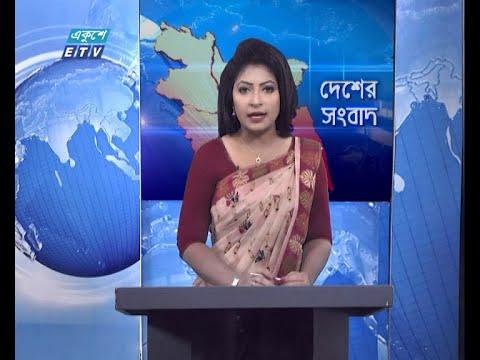 11 AM News || বেলা ১১টার সংবাদ || 29 October 2020 || ETV News