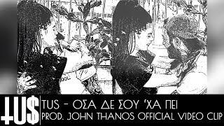 Tus - Όσα δε σου 'χα πει Prod. John Thanos - Official Audio Release