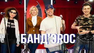 Концерт группы БАНД'ЭРОС в утреннем шоу «Русские Перцы»