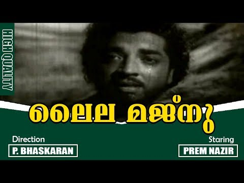 Laila Majnu | Malayalam Romantic Old Full Movie | Prem Nazir | L Vijayalakshmi