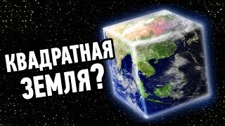 What if the Earth was a Cube?