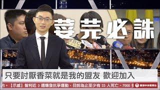【央視一分鐘】視網膜回應缺席歡樂黨記者會 韓國瑜身陷豪宅風波 眼球中央電視台