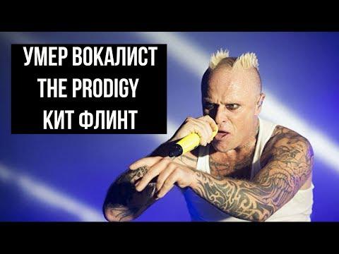 Умер вокалист The Prodigy Кит Флинт