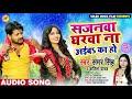 सजनवा घरवा ना अईबs का हो - Samar Singh , Kavita Yadav - Sajanwa Gharwa Na Aiba - Bhojpuri Songs