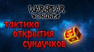 Как правильно открывать любые сундучки в Warspear Online ♦ Раскрываю секрет