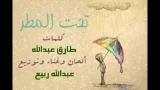 Ta7t Elmatar abdallah rabe3 2015 تحت المطر تحميل MP3