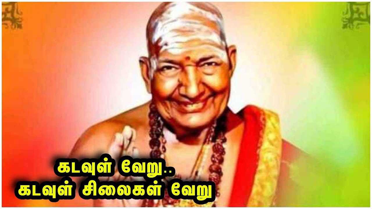 difference-between-god-statue-and-god-கடவள-வறகடவள-சலகள-வற-வரயர-britain-tamil