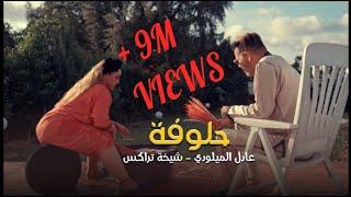 """حصري..فيديو كليب """" حلوفة """" عادل الميلودي ـ الشيخة طراكس 7aloufa adil el miloudi Chikha trax"""