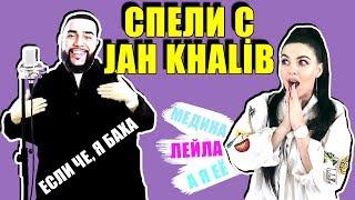 ТОП ХИТЫ JAH KHALIB - МЕДИНА | ЛЕЙЛА | ЕСЛИ ЧЕ, Я БАХА | А Я ЕЁ (COVER BY NILA MANIA)