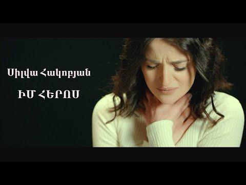 Սիլվա Հակոբյան - Իմ Հերոս
