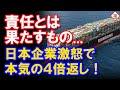 納期遅延のサムスン重工業が日本企業へ代金支払い要求も、4倍返しを食らう羽目に!