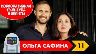 Правила организации ивентов от Ольги Сафиной | Корпоративная культура