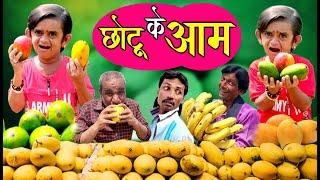 CHOTU KE AAM | छोटू के आम | Khandeshi Comedy | Chottu dada comedy 2020
