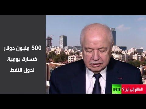 العرب اليوم - شاهد: مصير غامض لسعر برميل النفط مع تفشي