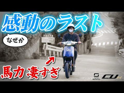 電動バイクCUXで激坂を登ってみたらとんでもない大記録が…【坂道検証第3弾】