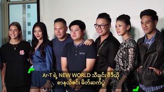NEW WORLD Single MV မိတ္ဆက္ပြဲ - Ar T New World Music Video