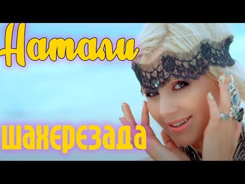 Натали - Шахерезада (Официальный клип)
