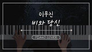 이무진 - 비와 당신 / piano cover / 서희piHANo