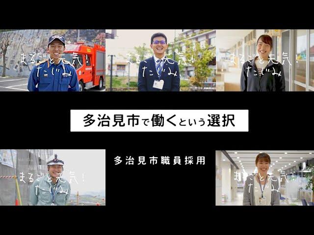 『多治見市で働くという選択』~多治見市職員募集PR動画~