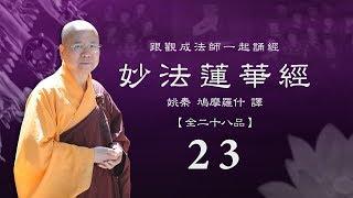 [Cantonese] 粵語 - 妙法蓮華經 - 跟觀成法師一起誦經 23