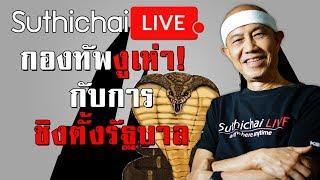 Suthichai live : กองทัพงูเห่า! กับการชิงตั้งรัฐบาล 14/04/2562