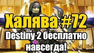 Халява #72 (02.11.18). Destiny 2 бесплатно навсегда!