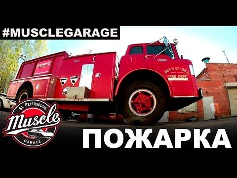 #MUSCLEGARAGE Пожарка. (FPS 1967 Ford C850 Fire Pumper)