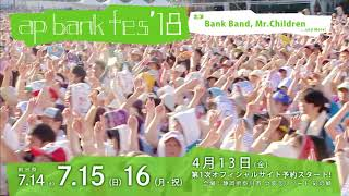 ap bank fes '18 開催決定!!
