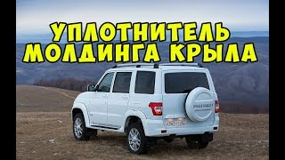 Уплотнитель молдинга крыла УАЗ Патриот от компании УАЗ Детали - магазин запчастей и тюнинга на УАЗ - видео