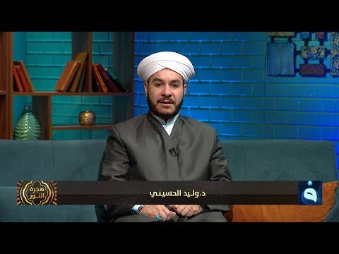 شاهد بالفيديو.. هجرة النور | يوم عاشوراء | تقديم: الدكتور وليد الحسيني