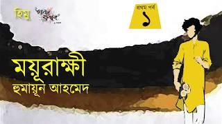 ময়ূরাক্ষী 13 | Moyurakkhi | হুমায়ূন আহমেদ | Humayun Ahmed | বাংলা অডিও বুক | Bangla Audio Book