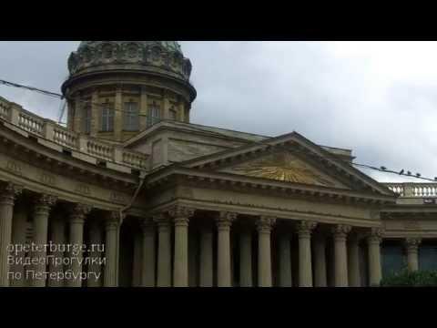 Казанский собор, Санкт-Петербург, описан