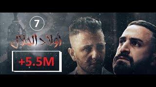 Wlad Hlal - Épisode 07 | Ramdan 2019 | أولاد الحلال - الحلقة 7 السابعة
