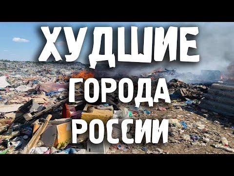ХУДШИЕ СРЕДНИЕ ГОРОДА РОССИИ/ГОРОДА РОССИИ/ТУРИЗМ/ПУТЕШЕСТВИЯ