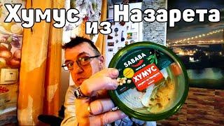 У Макса 1,35 тыс. подписчиков Сегодня пробуем снова Хумус, но по рецепту из Назарета. КРЧ Хумус из  Назарате рецепт.  Хумус — это пюреобразная, слегка маслянистая нутовая закуска,  причем она универсальна: подается как