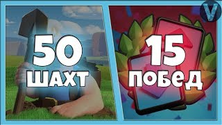 HOW MANY MINERS NEED FOR VICTORY? / CLASH ROYALE